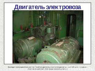 Двигатель электровоза