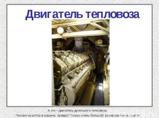 Двигатель тепловоза