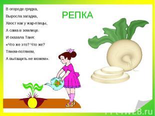 РЕПКА