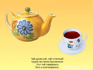 Чай душистый, чай отличный! Будем листиком брусничным Этот чай заваривать, Пить