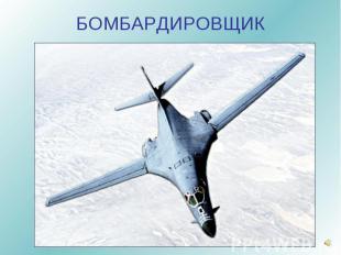 БОМБАРДИРОВЩИК
