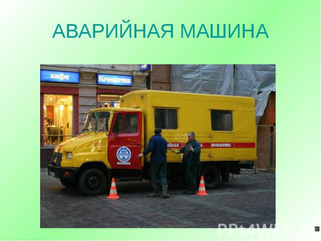 АВАРИЙНАЯ МАШИНА
