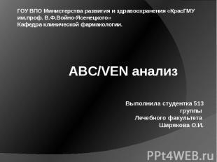 ГОУ ВПО Министерства развития и здравоохранения «КрасГМУ им.проф. В.Ф.Войно-Ясен
