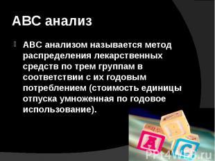 АВС анализ ABC анализом называется метод распределения лекарственных средств по