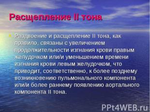 Расщепление II тона Раздвоение и расщепление II тона, как правило, связаны с уве