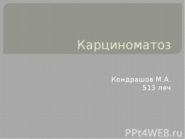 Карциноматоз Кондрашов М.А. 513 леч