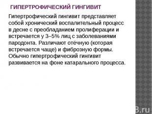 ГИПЕРТРОФИЧЕСКИЙ ГИНГИВИТ Гипертрофический гингивит представляет собой хроническ
