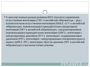 К многочисленным разным режимам ИВЛ относятся управляемая искусственная вентиляц