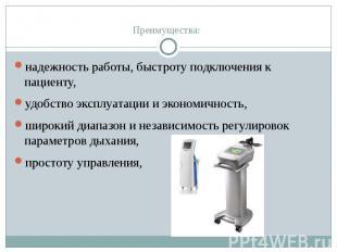 Преимущества: надежность работы, быстроту подключения к пациенту, удобство экспл