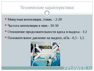 Технические характеристики Минутная вентиляция, л\мин. - 2-20 Частота вентиляции