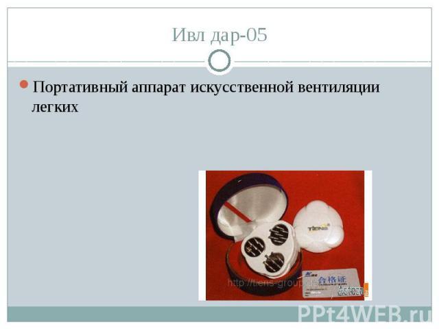 Ивл дар-05 Портативный аппарат искусственной вентиляции легких