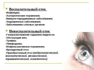 Воспалительный отек Воспалительный отек -Инфекции; -Аллергические поражения; -Им