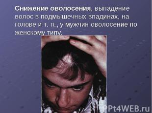 Снижение оволосения, выпадение волос в подмышечных впадинах, на голове и т. п.,