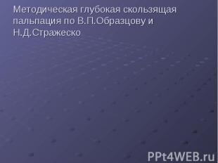 Методическая глубокая скользящая пальпация по В.П.Образцову и Н.Д.Стражеско