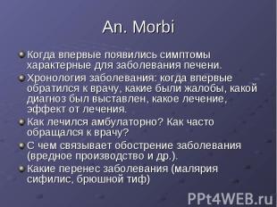 An. Morbi Когда впервые появились симптомы характерные для заболевания печени. Х
