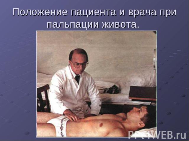 Положение пациента и врача при пальпации живота.
