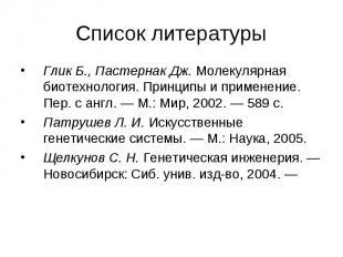 Глик Б., Пастернак Дж. Молекулярная биотехнология. Принципы и применение. Пер. с