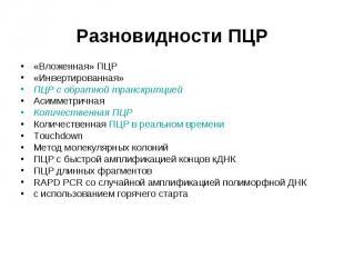 «Вложенная» ПЦР «Вложенная» ПЦР «Инвертированная» ПЦР с обратной транскрипцией А