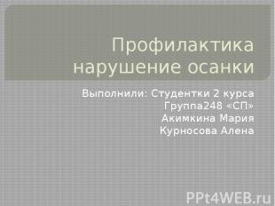 Профилактика нарушение осанки Выполнили: Студентки 2 курса Группа248 «СП» Акимки