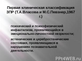 Первая клиническая классификация ЗПР (Т.А.Власова и М.С.Певзнер,1967 г.) психиче