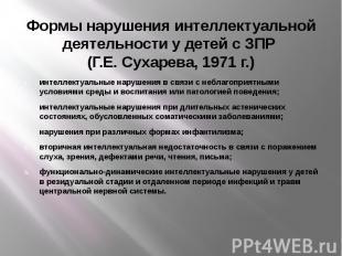 Формы нарушения интеллектуальной деятельности у детей с ЗПР (Г.Е. Сухарева, 1971