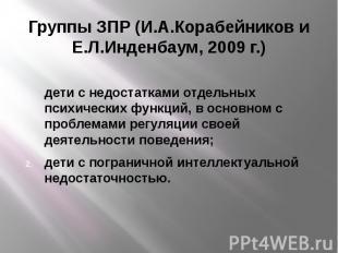 Группы ЗПР (И.А.Корабейников и Е.Л.Инденбаум, 2009 г.) дети с недостатками отдел