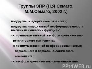 Группы ЗПР (Н.Я Семаго, М.М.Семаго, 2002 г.) подгруппа «задержанное развитие»; п