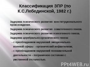 Классификация ЗПР (по К.С.Лебединской, 1982 г.) Задержка психического развития к