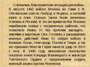 Сложилась благоприятная ситуация для войны . В августе 1492 войско Москвы во гла