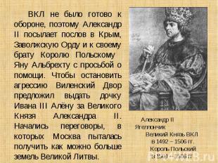 ВКЛ не было готово к обороне, поэтому Александр II посылает послов в Крым, Завол