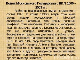 Война за православные земли, входившие в состав ВКЛ. В конце 1490-х годов отноше