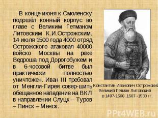В конце июня к Смоленску подошёл конный корпус во главе с Великим Гетманом Литов