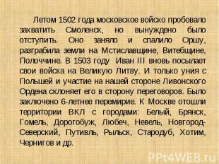 Летом 1502 года московское войско пробовало захватить Смоленск, но вынуждено был