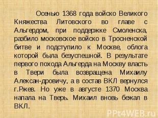Осенью 1368 года войско Великого Княжества Литовского во главе с Альгердом, при