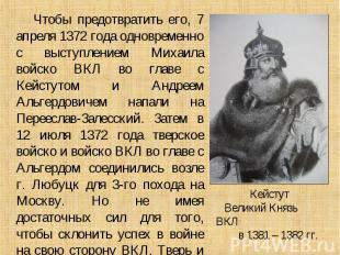 Чтобы предотвратить его, 7 апреля 1372 года одновременно с выступлением Михаила