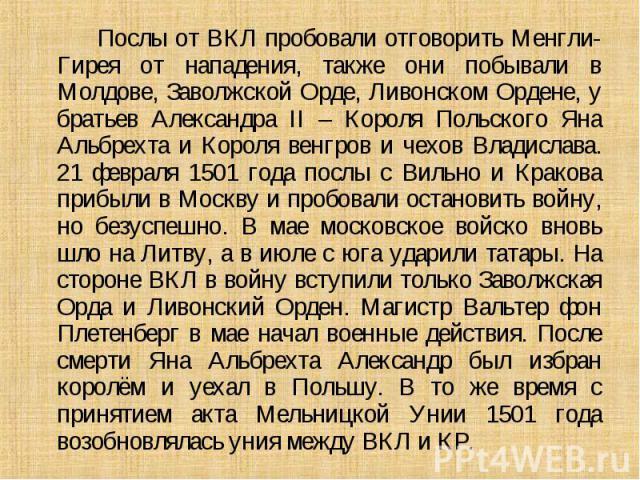Послы от ВКЛ пробовали отговорить Менгли-Гирея от нападения, также они побывали в Молдове, Заволжской Орде, Ливонском Ордене, у братьев Александра II – Короля Польского Яна Альбрехта и Короля венгров и чехов Владислава. 21 февраля 1501 года послы с …