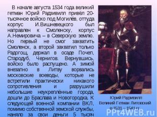 В начале августа 1534 года великий гетман Юрий Радзивилл привёл 20-тысячное войс