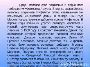 Орден признал своё поражение и подчинился требованиям Жигимонта Августа. В это ж
