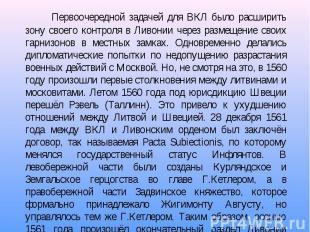 Первоочередной задачей для ВКЛ было расширить зону своего контроля в Ливонии чер