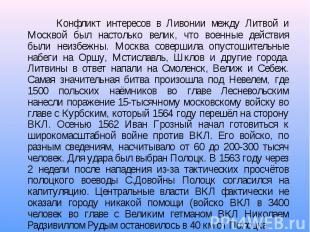 Конфликт интересов в Ливонии между Литвой и Москвой был настолько велик, что вое