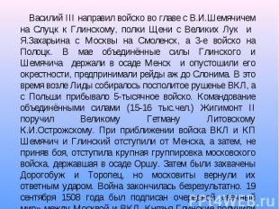 Василий III направил войско во главе с В.И.Шемячичем на Слуцк к Глинскому, полки