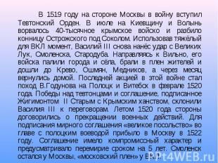 В 1519 году на стороне Москвы в войну вступил Тевтонский Орден. В июле на Киевщи