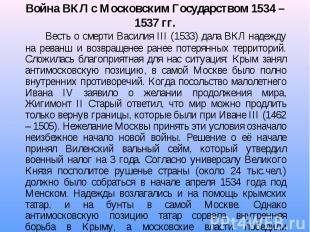Весть о смерти Василия III (1533) дала ВКЛ надежду на реванш и возвращенее ранее