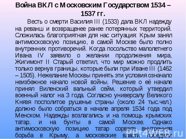 Весть о смерти Василия III (1533) дала ВКЛ надежду на реванш и возвращенее ранее потерянных территорий. Сложилась благоприятная для нас ситуация: Крым занял антимосковскую позицию, в самой Москве было полно внутренних противоречий. Когда посольство …