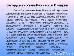 После 3-х разделов Речи Посполитой территория современной Беларуси оказалась в с