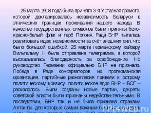 25 марта 1918 года была принята 3-я Уставная грамота, которой декларировалась не