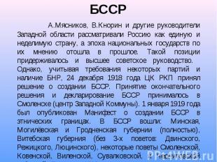 А.Мясников, В.Кнорин и другие руководители Западной области рассматривали Россию
