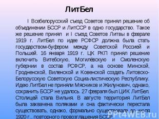I Всебелорусский съезд Советов принял решение об объединении БССР и ЛитССР в одн