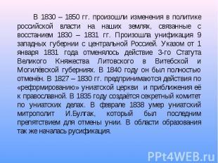 В 1830 – 1850 гг. произошли изменения в политике российской власти на наших земл