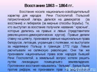 Восстание носило национально-освободительный характер для народов Речи Посполито